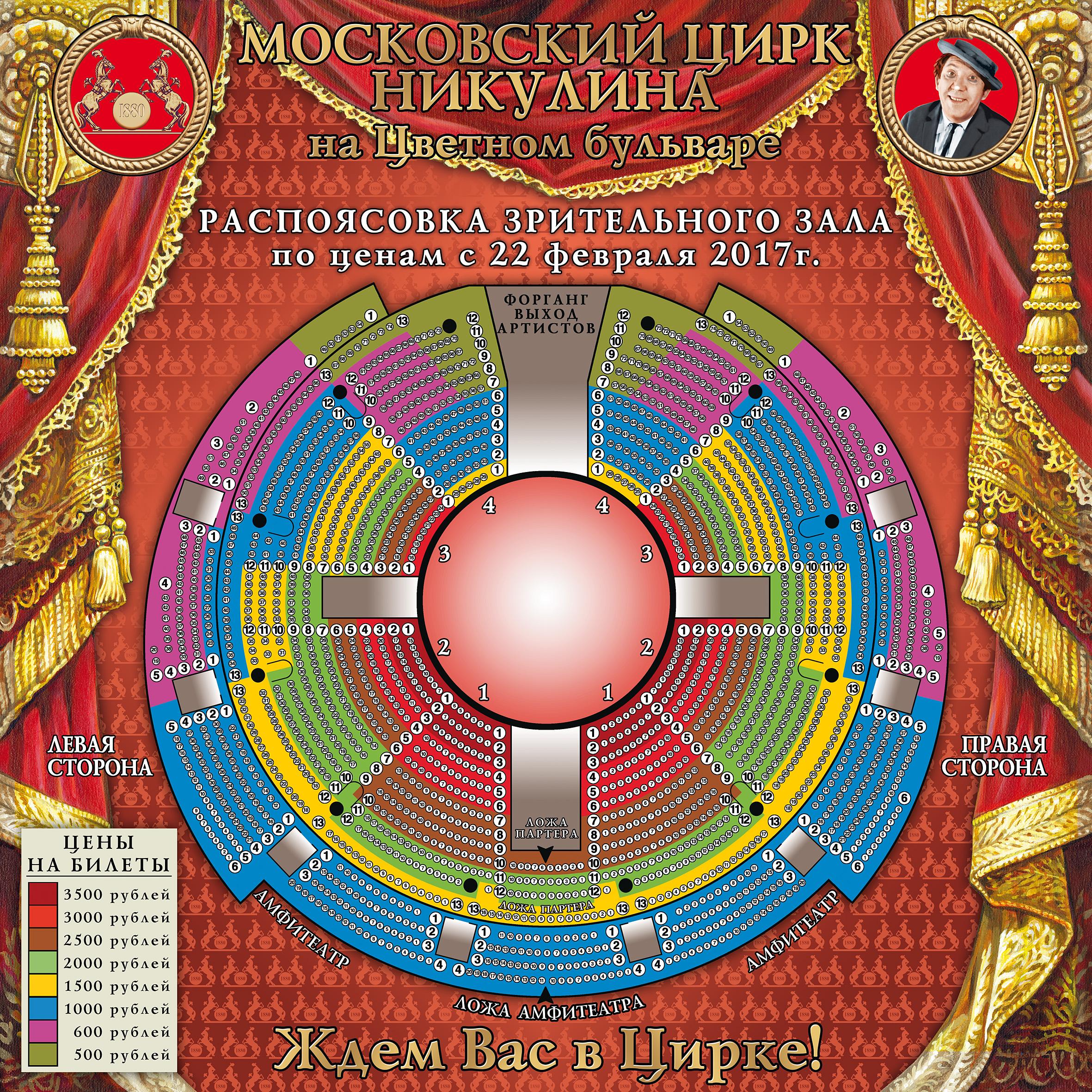 Цирк тюмень схема зала