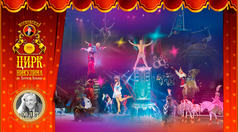 Купить билеты в цирк на цветном бульваре недорого билеты на спектакль 13 д