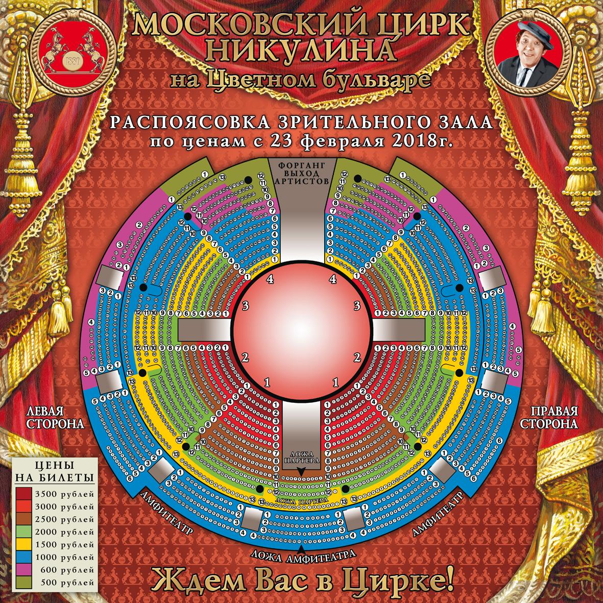 Цирк цены на билеты схема зала