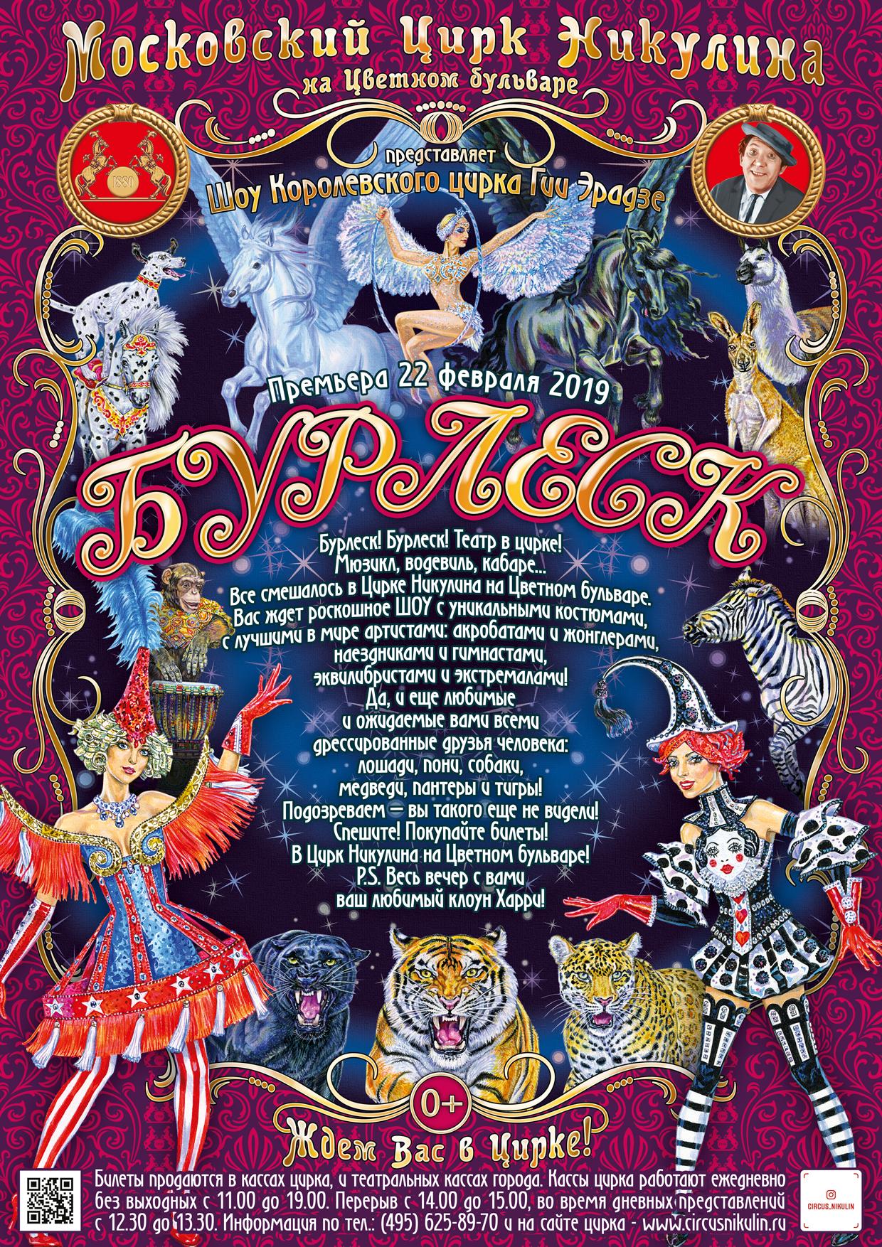 Где можно купить билеты в цирк в москве одесса кино кривой рог сеансы и стоимость билетов